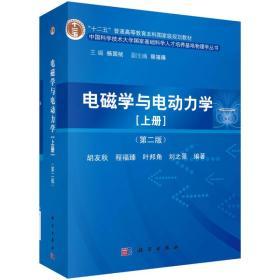 """""""十二五""""普通高等教育本科国家级规划教材·中国科学技术大学国家基础科学人才培养基地物理学丛书:电磁学与电动力学"""