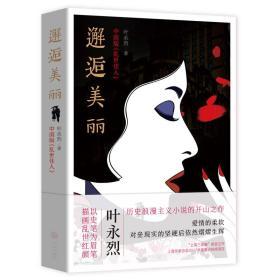 邂逅美丽(中国版《乱世佳人》,历史浪漫主义小说开山之作!)
