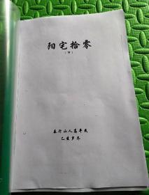 阳宅集录(下)(现代风水地理,手稿A4复印本)