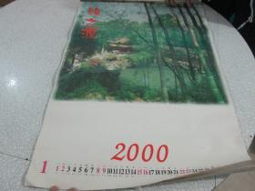 2000年挂历:绿之源