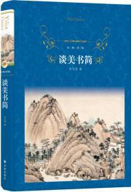 谈美书简(精)/经典译林