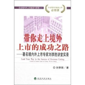 企业境内外上市融资与管理丛书:带你走上境外上市的成功之路:著名境内外上市专家刘李胜讲堂实录
