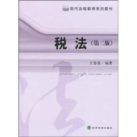 现代远程教育系列教材:税法(第2版)