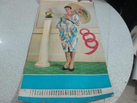 1989年挂历:才绘双绉绸珠片套装