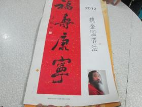 2012年挂历:魏金国书法
