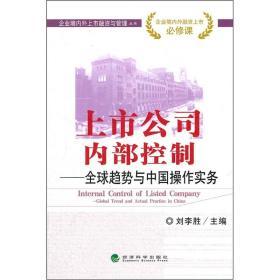 企业境内外上市融资与管理丛书:上市公司内部控制:全球趋势与中国操作实务