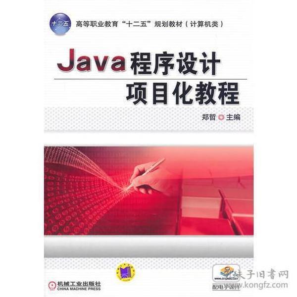 "Java程序设计项目化教程(高等职业教育""十二五""规划教材 计算机类)"