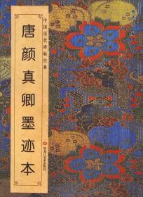 中国历代碑帖经典:唐·颜真卿墨迹本