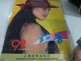 1992年挂历:琼芳