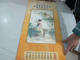 2006年挂历:北京白云观 罗浮山黄龙古观 香港青松观道教艺术家