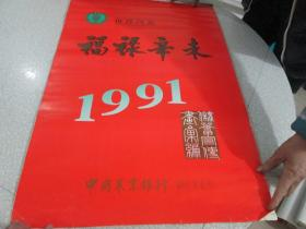 1991年挂历:世界风光 福禄辛未