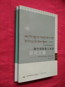藏传佛教教义阐释研究文集:(第二辑、第四辑)两辑和售(一版一印)
