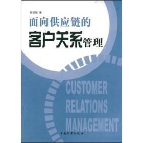 面向供应链的客户关系管理 胡理增 中国财富出 9787504726124