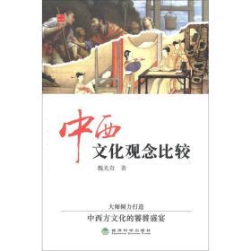 中西文化观念比较