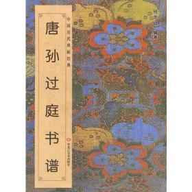 中国历代碑帖经典-唐孙过庭书谱