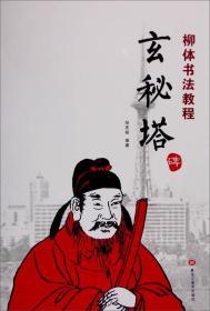 柳体书法教程:玄秘塔碑