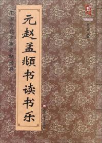 【正版】中国历代名家名帖经典:元 赵孟頫书读书乐