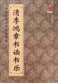 中国历代名家名帖经典:清李鸿章书 读书乐