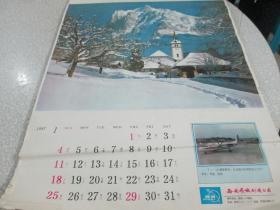 1987年挂历:雪景