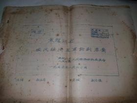 1953年   黑龙江省  国民经济五年计划草案(油印8开)