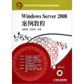 Windows Server2008案例教程