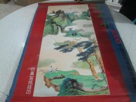 2000年挂历:中国历代书画名家----张大千
