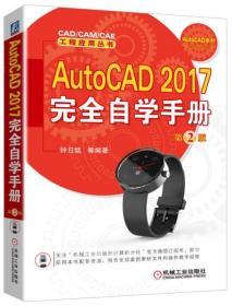 AutoCAD 2017完全自学手册