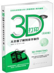 3D打印 从全面了解到亲手制作【全彩版】