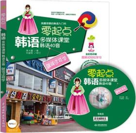零起点韩语多媒体课堂:韩语40音就该这样学