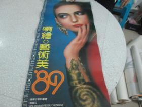 1989年挂历:喷绘·艺术美