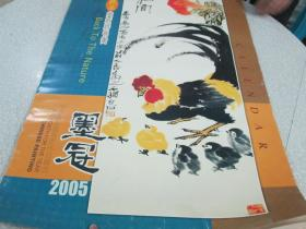 2005年挂历:墨冠