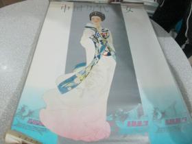 1987年挂历:中国历代才女