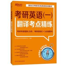 考研英语一翻译考点精练