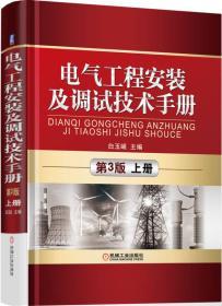 电气工程安装及调试技术手册(第3版)(上册)