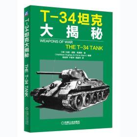 T-34坦克大揭秘 **