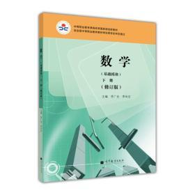 中等职业教育课程改革国家规划新教材:数学(基础模块)(下册)(修订版)