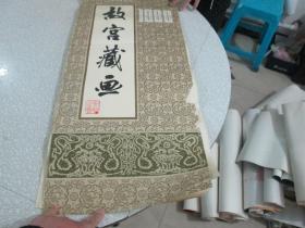 1986年挂历:故宫藏画