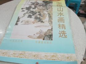 1998年挂历:中国山水画精选