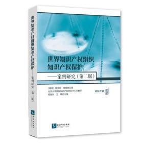 世界知识产权组织知识产权保护:案例研究(第二版)