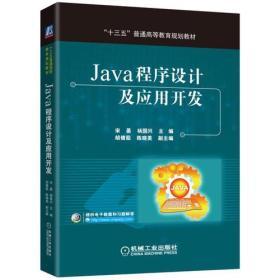 Java程序设计及应用开发