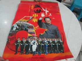2010年挂历:盛世中华----大阅兵