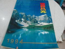 1994年挂历:世界风光