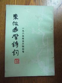 创刊号:东坡赤壁诗词