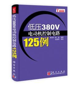 低压380V电动机控制电路125例/作者黄海平等/科学出版社