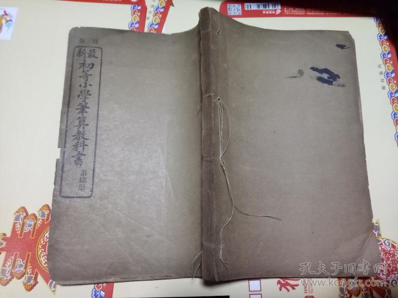 最新初等小学笔算教科书  第三册[光绪32年6版]阳湖徐寯 编纂