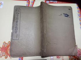 最新初等小學筆算教科書  第三冊[光緒32年6版]   陽湖徐寯 編纂