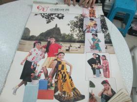 1990年挂历:中国时装