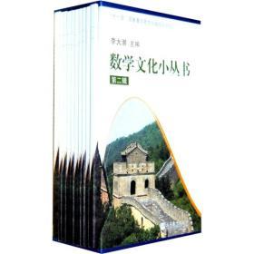 数学文化小丛书(第2辑)