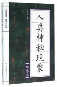 全民阅读·经典小丛书——人类神秘现象·世界卷(双色)