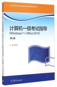 计算机一级考试指导(Windows7+Office2010 第2版)